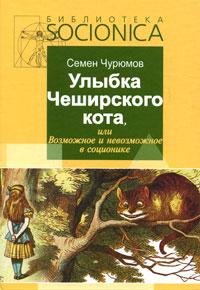 Улыбка Чеширского кота, или Возможное и невозможное в соционике ( 978-5-91827-016-5 )