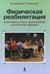 Физическая реабилитация инвалидов и лиц с отклонениями в состоянии здоровья