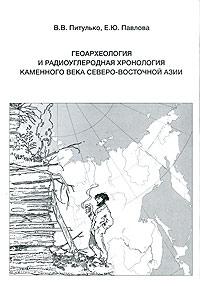 Геоархеология и радиоуглеродная хронология каменного века Северо-Восточной Азии