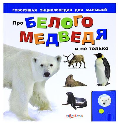 Про белого медведя и не только. Книжка-игрушка
