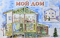 Мой дом. Плакат