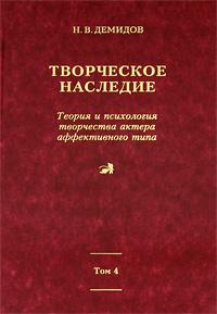 Творческое наследие. Том 4. Книга 5. Теория и психология творчества актера аффективного типа