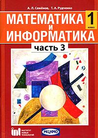 Математика и информатика.1 класс. В 5 частях. Часть 3