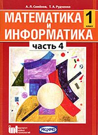 Математика и информатика.1 класс. В 5 частях. Часть 4
