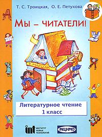 Мы - читатели! Литературное чтение. 1 класс