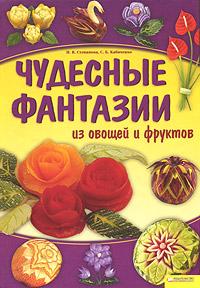 Чудесные фантазии из овощей и фруктов