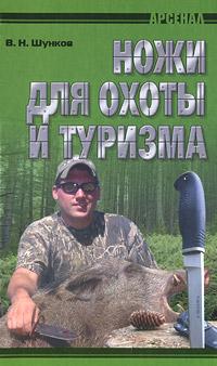 Ножи для охоты и туризма. В. Н. Шунков
