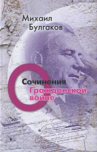 Михаил Булгаков. Сочинения. Том 2. О гражданской войне