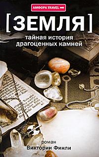 Тайная история драгоценных камней. Виктория Финли