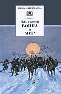 Война и мир. В 4 томах. Том 4