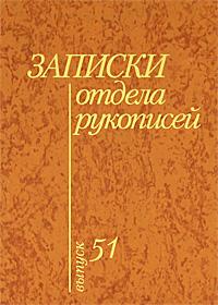 Записки отдела рукописей. Выпуск 51
