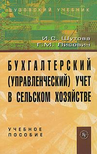 Бухгалтерский (управленческий) учет в сельском хозяйстве