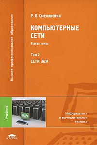 Компьютерные сети. В 2 томах. Том 2. Сети ЭВМ