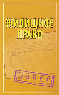Жилищное право. Шпаргалки ( 978-5-17-071104-8, 978-5-226-03473-2 )