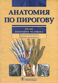 Анатомия по Пирогову. Атлас анатомии человека. В 3 томах. Том 1. Верхняя конечность. Нижняя конечность (+ CD-ROM)