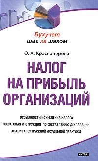 Налог на прибыль организаций. О. А. Красноперова