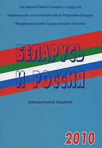Беларусь и Россия. 2010