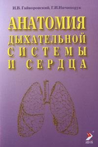 Анатомия дыхательной системы и сердца ( 978-5-93979-155-7 )