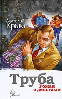 Анатолий Крым Труба. Роман с деньгами
