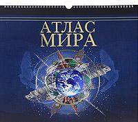 Zakazat.ru: Атлас мира.