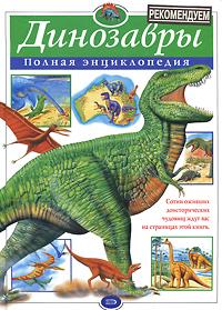 Динозавры. Полная энциклопедия12296407Сейчас Земля - это планета людей, по соседству с которыми живут еще сотни тысяч видов живых существ. А 200 миллионов лет назад на планете безраздельно царствовали динозавры. Они представляются огромными и свирепыми хищниками, но, оказывается, многие из них были травоядными. Хотя, несмотря на это, могли постоять за себя в суровой схватке за жизнь. Над созданием этой энциклопедии трудились самые известные ученые-палеологи из Кембриджского университета, а лучшие художники затратили много времени и сил на создание впечатляющих, максимально достоверных изображений динозавров и мира, в котором они обитали. Каковы были их истинные размеры и умственные способности, чем они питались, как и на кого охотились и почему в конце концов вымерли, где находят их останки и каким образом ученые работают над их изучением - на эти и еще на тысячи вопросов ответит эта энциклопедия, прочитать которую будет интересно и детям, и взрослым.