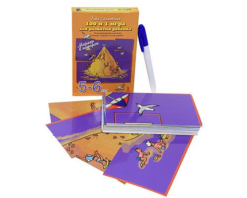 """100 и 1 игра для развития ребенка. 50 развивающих карточек """"Рисуй, стирай и снова играй!"""". 5-6 лет (+ маркер)"""