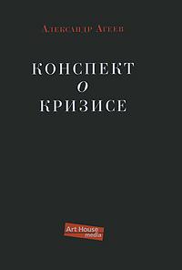 Александр Агеев Конспект о кризисе