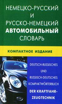 Немецко-русский и русско-немецкий автомобильный словарь / Deutsch-Russisches und Russisch-Deutsches Kompaktworterbuch: Der Kraftfahr-Zeugtechnik