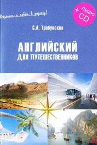 Английский для путешественников. Экспресс-курс (+ CD-ROM). С. А. Трибунская