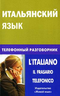 Итальянский язык. Телефонный разговорник / LItaliano: Il Frasario Telefonico