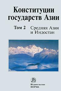 Конституции государств Азии. В 3 томах. Том 2. Средняя Азия и Индостан