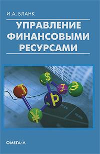 Управление финансовыми ресурсами. И. А. Бланк
