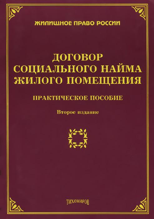 Договор социального найма жилого помещения. Практическое пособие