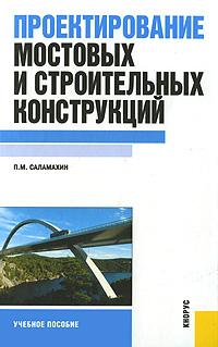 Проектирование мостовых и строительных конструкций. Учебное пособие