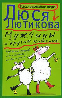 Zakazat.ru: Мужчины и другие животные. Люся Лютикова
