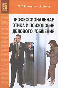 Профессиональная этика и психология делового общения