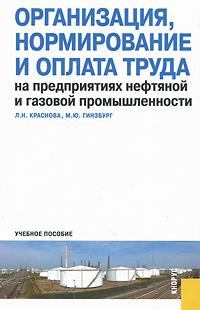 Организация, нормирование и оплата труда на предприятиях нефтяной и газовой промышленности