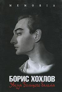 Борис Хохлов. Звезда Большого балета