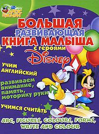Большая развивающая книга малыша с героями Disney. Учим английский, развиваем внимание, память, моторику руки, учимся считать