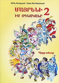 Анжел Кюркчян, Лилит Тер-Григорян Родной язык. 2 класс. Мой помощник. Книга-тетрадь