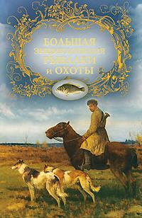 Большая энциклопедия рыбалки и охоты