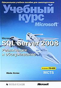 Майк Хотек Microsoft SQL Server 2008. Реализация и обслуживание. Учебный курс Microsoft (+ CD-ROM) sql полное руководство 3 издание