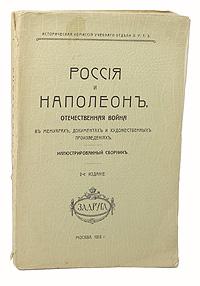 Россия и Наполеон. Отечественная война в мемуарах, документах и художественных произведениях