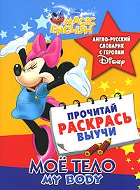 My Body / Мое тело. Англо-русский словарик с героями Disney
