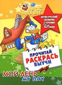 My Day / Мой день. Англо-русский словарик с героями Disney