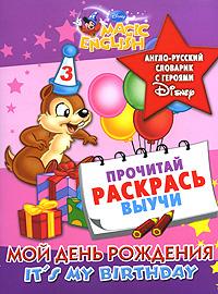 It's My Birthday / Мой День рождения. Англо-русский словарик с героями Disney