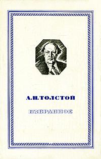 А. Н. Толстой. Избранное