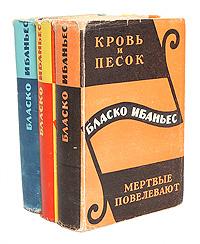 Бласко Ибаньес. Избранные произведения в 3 томах (комплект)