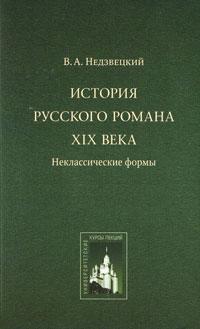 История русского романа XIX века. Неклассические формы