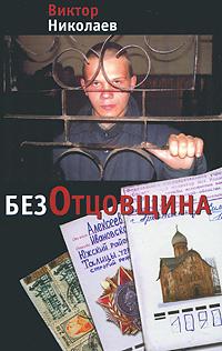 Виктор Николаев БезОтцовщина